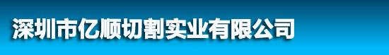 深圳市亿顺切割实业有限公司